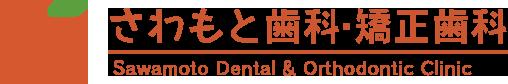 豊橋市にあるさわもと歯科・矯正歯科の診療案内
